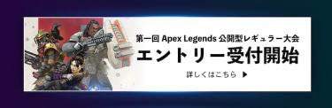 2020年9月18日:スカウトリーグ「Apex Legends」合同トライアウト 第1回/eスポーツの人気職種「チーム所属ストリーマー」になろう!