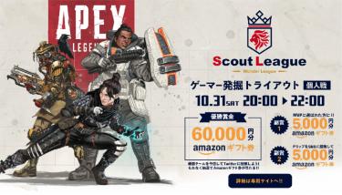2020年10月21日:スカウトリーグ第二回大会開催のお知らせ/Apex Legends for PS4今度はプレステユーザー向けイベント