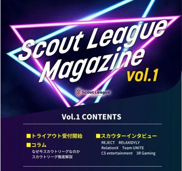 スカウトリーグマガジン Vol.1